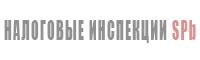 МЕЖРАЙОННАЯ НАЛОГОВАЯ ИНСПЕКЦИЯ ФНС РОССИИ 13 ПО СПБ, адрес, телефон